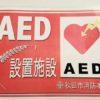 弊社にAEDを設置しておりますので、緊急時にはご利用ください