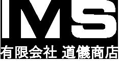 有限会社道儀商店│鉄・非鉄金属の回収・買取・リサイクル